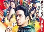 岡田准一主演『ザ・ファブル』6月18日公開に決定 コロナ影響で上映延期