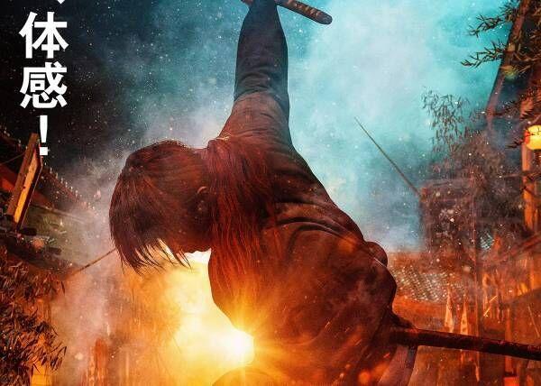 『るろうに剣心』シリーズ初のIMAX/4DX/MX4D上映「最大の迫力、没入感」