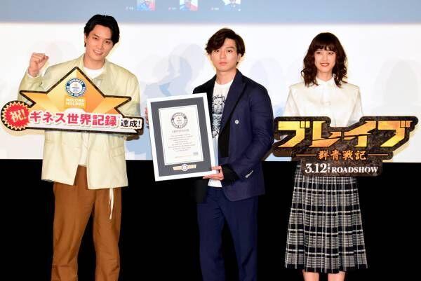 新田真剣佑、120名の高校生とギネス世界記録チャレンジ! 鈴木伸之は2つ目の認定に