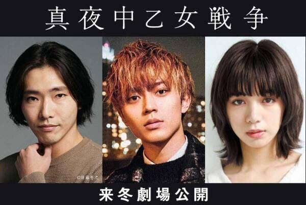 永瀬廉、映画『真夜中乙女戦争』主演! 東京破壊計画を進める青年役で新たなイメージ