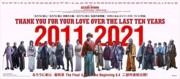 """佐藤健、映画『るろ剣』豪華すぎ10周年バナーに80枚にサイン! 隠れ""""おろ""""も"""