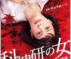 沢口靖子、衝撃の最終実験!? 『科捜研』マリコが横たわる意味深ビジュアル