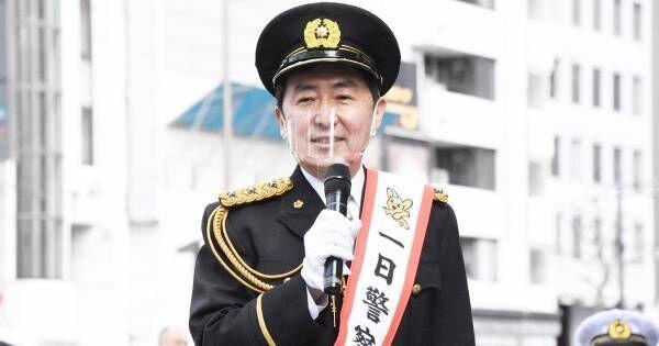 笠井信輔アナ、念願の一日警察署長に「感慨無量でございます」