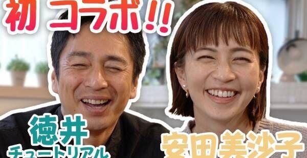 徳井義実、安田美沙子のモノマネ数年ぶり披露 始めたきっかけも語る