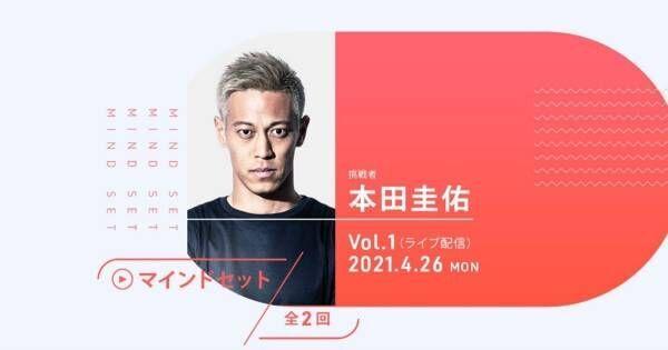 本田圭佑、挑戦者としてのマインドセットとは「凄い深いテーマ」