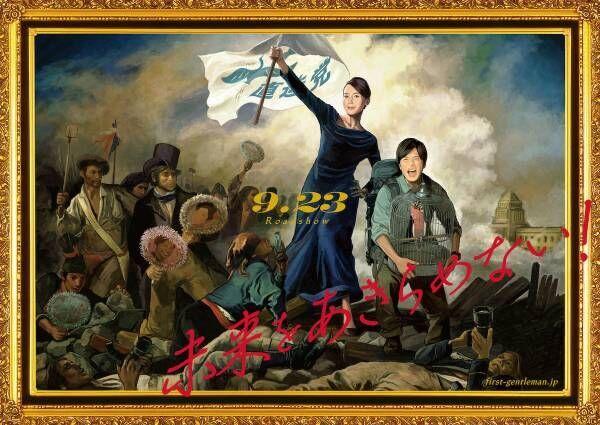 中谷美紀、あの名画の女神風イラストに!? 田中圭がインコと共に寄り添う