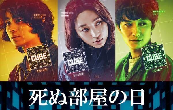 菅田将暉、謎の部屋に閉じ込められ…「死ぬ部屋の日」に『CUBE』特別映像