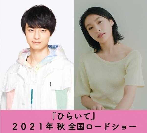 HiHi Jets・作間龍斗、映画初出演! 綿矢りさ原作映画『ひらいて』に抜擢