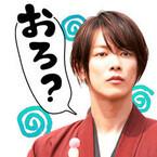 剣心・佐藤健が「おろ?」初のLINEスタンプ発売で、薫・左之助・巴ら豪華メンバー登場