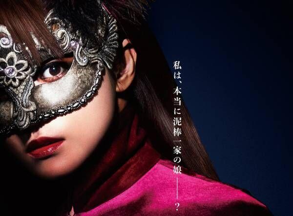 深田恭子、涙と衝撃の言葉…『ルパンの娘』超特報&一家勢揃いの意味深ビジュアル