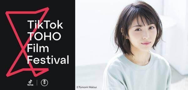 浜辺美波、TikTok×東宝の映画祭グランプリ受賞者映画に出演「お待ちしております」