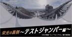 田中圭主演『ヒノマルソウル』公開記念、スキージャンパー目線のVR映像