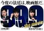 杉咲花、『99.9』新ヒロインで松本潤と初共演! 朝ドラ主演後初の映画撮影に