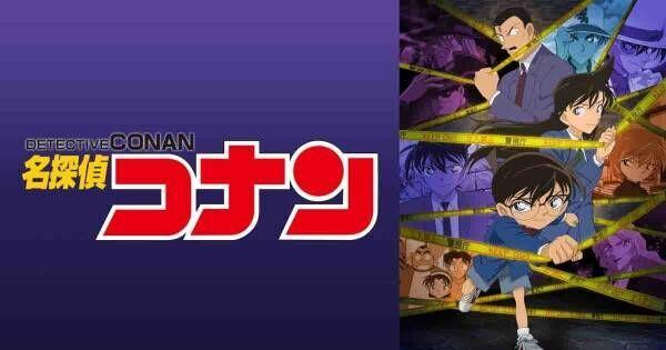 『名探偵コナン』、dTVのGW視聴ランキングで『呪術廻戦』抑え1位に