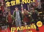 妻夫木聡・長澤まさみら出演、全世界OP週末興行1位の大ヒット中国映画が日本公開