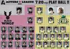 城田優、『ACTORS☆LEAGUE』OP演出&テーマソング制作! 選手達のユニフォーム姿も