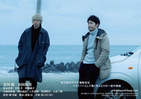 安田顕&山田裕貴、一夜の相棒同士に…映画『ハザードランプ』でタッグ