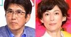 石橋貴明と鈴木保奈美、YouTubeで離婚報告「私達は頑張っていきます」