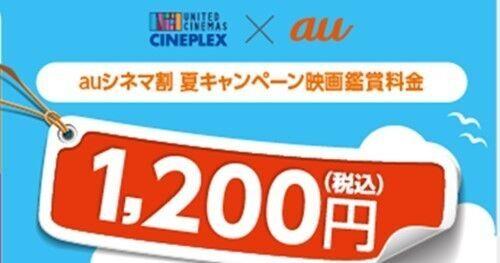「auシネマ割 夏キャンペーン」8月に実施、映画鑑賞料金が1,200円に