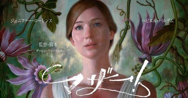 """日本で劇場公開中止にもなった""""問題作""""『マザー!』、dTVで配信スタート"""
