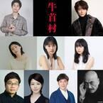 Koki,主演『牛首村』に萩原利久、高橋文哉ら9名! ガチ心霊スポットに「ビビってました」