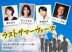 井上小百合・長妻怜央ら、小学生の青春見守る! 埼玉舞台の映画『ラストサマーウオーズ』