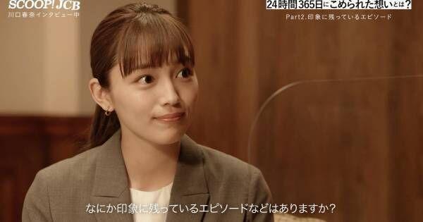 川口春奈、撮影現場での気遣いにスタッフ一同感心…「SCOOP! JCB」新映像