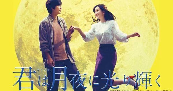 永野芽郁&北村匠海W主演『君は月夜に光り輝く』、dTV配信スタート