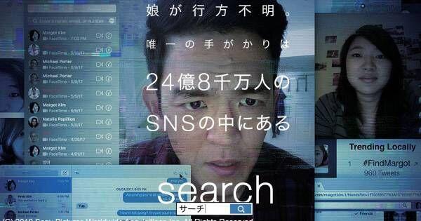 物語がすべてPC画面の映像で展開! 『search/サーチ』、dTVで配信開始