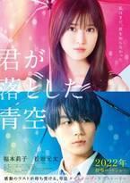 福本莉子が力強い視線、松田元太が意味深…『君が落とした青空』ポスター