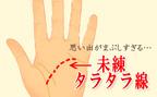 未練タラタラ線【島田秀平のオモシロ手相占い】vol.1