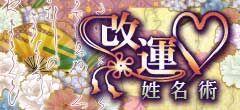 プチ改名で2016年の結婚運アップ!あの芸能人が独女なのは名前のせい!?【恋占ニュース】