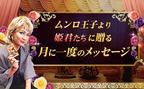 姫君たちに贈る6月のメッセージ 【ムンロ王子の愛のパワータロット】