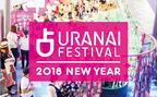 2018年、恋が叶う!1月6日~8日「占いフェス2018 NEW YEAR」で運気を爆上げ