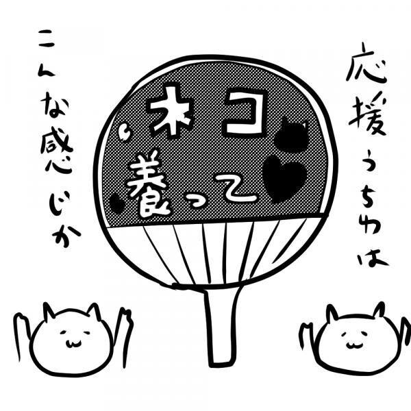 猫を飼っている男性芸能人のファンになろう【カレー沢薫「猫と男」 第2回】