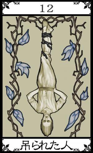 THE FOOL:吊られた男