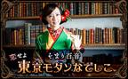 """恋に効くとっておきファッション!""""パワークローズ""""とは?【そまり百音「恋せよ、東京モダンなでしこ」】vol.3"""