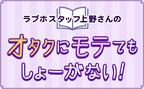 平匡タイプをオトすなら◯◯が必須!「逃げ恥」の結婚術①【オタクにモテてもしょーがない  第3回】