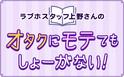 平匡タイプをオトすなら◯◯が必須!「逃げ恥」の結婚術②【オタクにモテてもしょーがない  第3回】