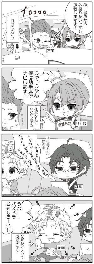 ダメ男子の車移動【ラブホスタッフ上野さんのダメ男子図鑑】vol.4