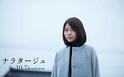 松本潤も坂口健太郎もダメ男!? トラウマになる恋愛映画…その名は『ナラタージュ』