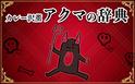 「雑魚モテ」女とは、雑魚しか回ってこない回転寿司…【カレー沢薫 アクマの辞典 第12回】