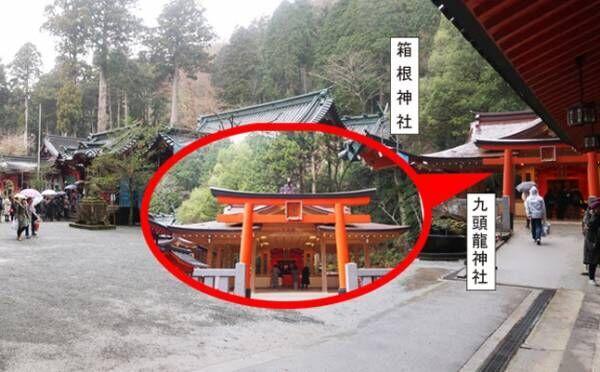 参拝の3日後に出会いがあった…「縁結び」で話題に!初詣は箱根神社・九頭龍神社へ