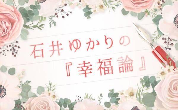 石井ゆかりの『幸福論』新連載スタート!「幸せ」って何だろう?【プロローグ】