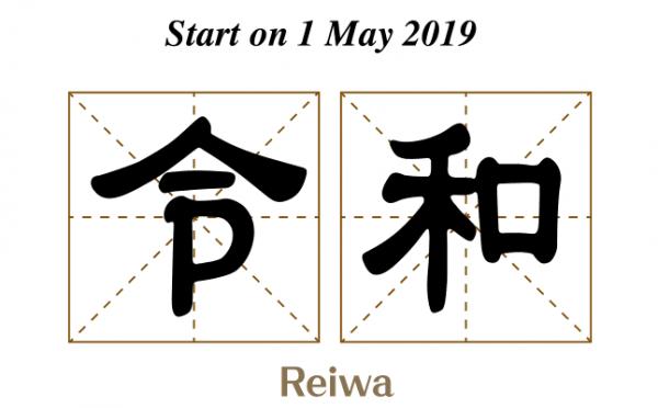 新元号「令和」は字画的にどんな運気の時代?姓名学の始祖が徹底解説