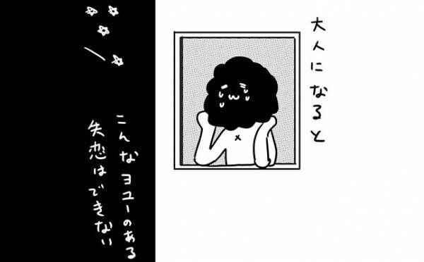フラれたんじゃない、ご縁がなかっただけ…「失恋」【カレー沢薫 アクマの辞典 第33回】