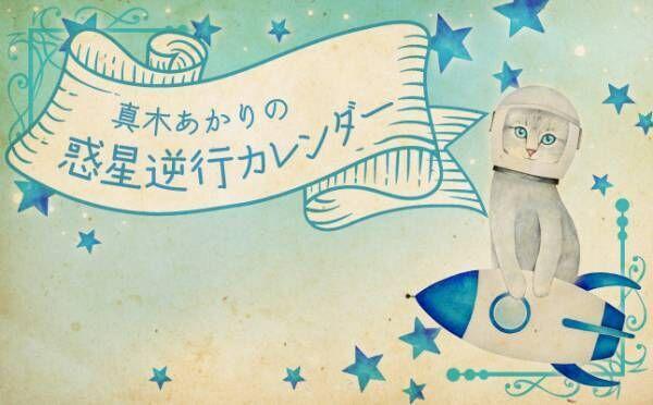 星占い|6月21日、海王星の逆行がスタート…【真木あかりの惑星逆行カレンダー】