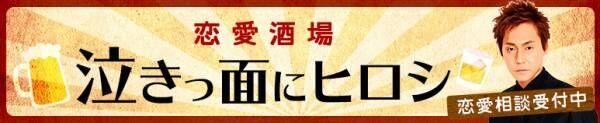 """恋愛酒場""""泣きっ面にヒロシ"""""""