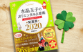 2020年も毎日開運!ゲッターズ飯田が絶賛する人気占い師・水晶玉子の『開運暦』