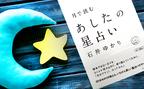石井ゆかりが教える、いちばん易しい星占い『月で読む あしたの星占い』